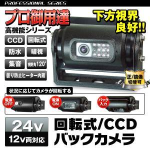 バックカメラ CCD レンズ 回転式 角度調整 正像 鏡像 切替 防水 赤外線 暗視 センサー 集音 マイク 曇り防止 ヒーター 12V 24V|f-innovation