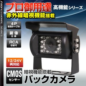バックカメラ CMOS レンズ 角度調整 鏡像 切替 防水 赤外線 LED 暗視 センサー 12V 24V|f-innovation