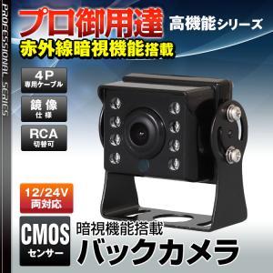 バックカメラ CCD レンズ ソニー製 角度調整 鏡像 切替 防水 赤外線 LED 暗視 センサー 12V 24V|f-innovation