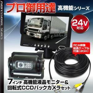 送料無料 高機能 バックモニター セット オンダッシュモニター 2入力対応 CCDレンズ バックカメラ トラック 24V対応 20mケーブル付|f-innovation