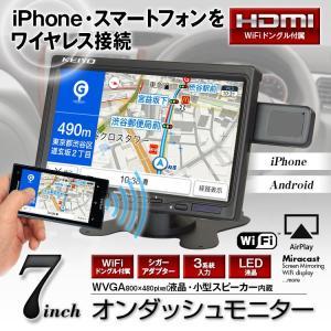 オンダッシュモニター 7インチ WiFiドングル HDMI VGA コンポジット ナビ 動画 アプリ スマホ iPhone スマートフォン ワイヤレス スピーカー|f-innovation