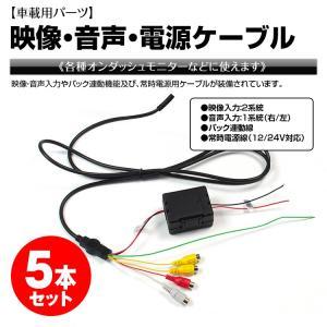 映像 音声 電源ケーブル バック連動 10本セット 接続ケーブル バックモニター 映像2系統 音声1系統 12V 24V 対応|f-innovation