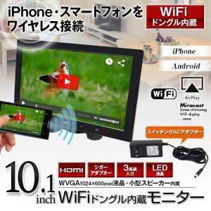 10.1インチ モニター ミラーリング対応 iPhone アンドロイドスマートフォン WiFi サブモニター 高画質 超薄 HDMI RCA LED液晶 スピーカー内蔵|f-innovation
