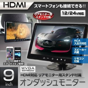オンダッシュモニター リアモニター ヘッドレスト 9インチ HDMI対応 LED液晶 iPhone スマートフォン アンドロイド Android RCA スピーカー搭載 12V 24V|f-innovation
