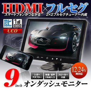 オンダッシュモニター 9インチ HDMI 地デジ フルセグ ワンセグ RCA WVGA LED液晶 スピーカー内蔵 iPhone スマートフォン スマホ|f-innovation