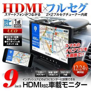 オンダッシュモニター 9インチ ダッシュボード HDMI 地デジ フルセグ ワンセグ RCA WVGA LED液晶 スピーカー内蔵 iPhone スマートフォン スマホ|f-innovation