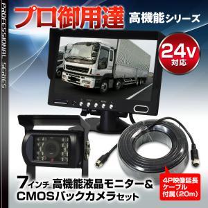 高機能 バックモニター セット 2入力対応 赤外線 暗視 バックカメラ トラック 24V対応 20mケーブル付|f-innovation