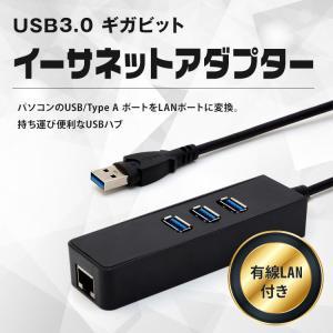 ★定形外送料無料 USB3.0 ギガビット イーサネット アダプター 有線LAN付き ハブ 3ポート|f-innovation