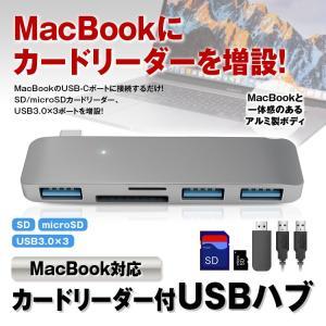 メール便送料無料 USBハブ Macbook Pro専用 Type C USB3.03ポート microSD SD カードリーダー macbook2015/2016対応|f-innovation