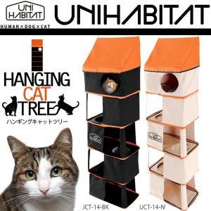 ハンギングキャットツリー キャットタワー 猫タワー キャットトンネル キャットハウス キューブ 据え置き おしゃれ ランド UNIHABITAT ユニハビタット uct-14|f-innovation