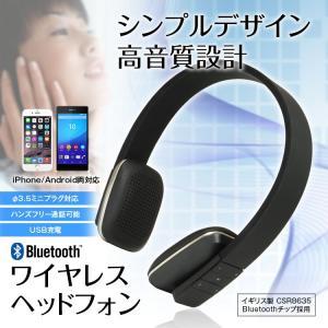 Bluetoohヘッドホン ワイヤレス ヘッドホン 高音質 AUX付き 外部入力 Φ3.5ミニプラグ マイク内蔵 ハンズフリー通話 音楽再生 CSR8635|f-innovation