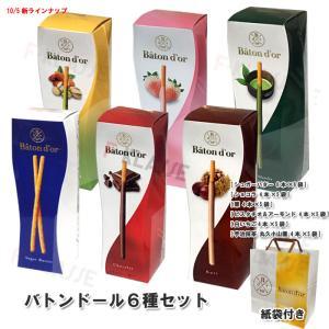 5/20新ラインナップ!京都限定6種類セット  グリコ バトンドール glico Baton D'o...