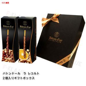 10月16日再発売 グリコ バトンドール ラ レコルト 2個入りギフトボックス 高級ポッキー 買物代...
