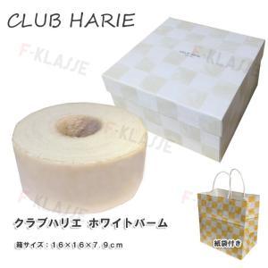 クラブハリエ CLUB HARIE バームクーヘンホワイトバーム  ホワイトデー たねや 【買物代行...