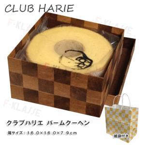 クラブハリエ CLUB HARIE バームクーヘン お中元 ご挨拶 ギフト お歳暮 たねや 父の日 ...