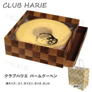 クラブハリエ CLUB HARIE バームクーヘン お中元 ご挨拶 ギフト たねや 父の日  買物代...