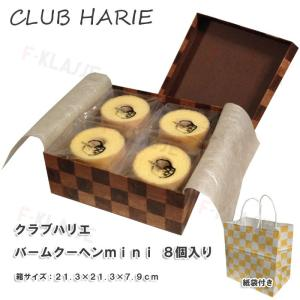 クラブハリエ CLUB HARIE miniバームクーヘン8個入り ホワイトデー ご挨拶 ギフト 御...