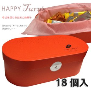 亀田製菓 HAPPY Turn's(ハッピーターンズ)18個入り  詰め合わせ HAPPY POP(ハッピーポップ) ギフトに 代理購入 お取り寄せ 通販 ギフト  デパ地下スイーツ