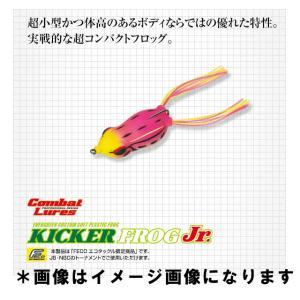 エバーグリーン キッカーフロッグJr. 【メール便(ゆうパケット)利用可】