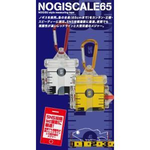 ノギスケール 65  カラー:ホワイト・イエロー 計測範囲:650mm 仕舞寸法:90mm×80mm...