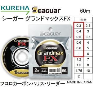 (送料無料)クレハ シーガー グランドマックスFX 60m 0.3, 0.4, 0.5, 0.6, ...