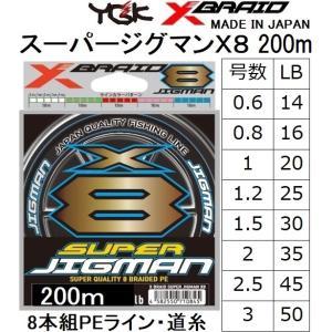 (送料無料)(新製品)YGK・よつあみ XBRAID スーパージグマンX8 200m X012 0....