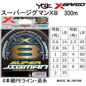 (送料無料)(新製品)YGK・よつあみ XBRAID スーパージグマンX8 300m X013 0....