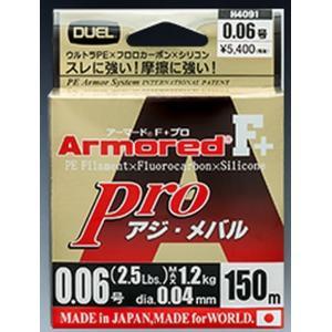 (送料無料)DUEL アーマードF+ Pro アジ・メバル 150m 0.06, 0.08号 ウルト...