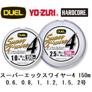 (73%OFF)DUEL/デュエル スーパーエックスワイヤー4 150m 0.6, 0.8, 1, 1.2, 1.5, 2号 4本組PEライン 国産・日本製 Super X-wire4