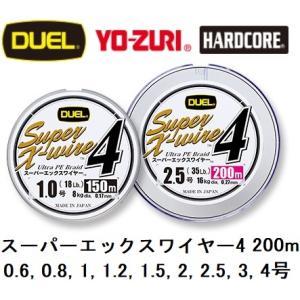 DUEL スーパーエックスワイヤー4 200m 0.6, 0.8, 1, 1.2, 1.5, 2, 2.5, 3, 4号 4本組PEライン国産・日本製