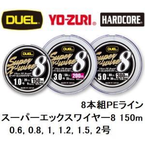 DUEL スーパーエックスワイヤー8 150m 0.6, 0.8, 1, 1.2, 1.5, 2号 8本組PEライン 国産・日本製 Super X-wire8