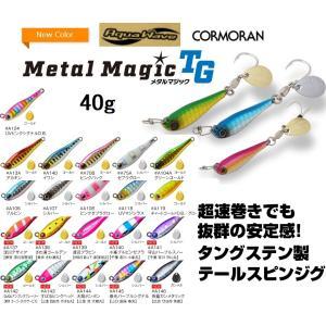 アクアウェーブ/コーモラン メタルマジック タングステンボディ 40g MetalMagicTG ソルトルアータングステンメタルジグ・テールスピンAquaWave(メール便対応)|フィッシングマリンPayPayモール店