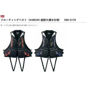 がまかつ フローティングベスト(KABUKI-超耐久撥水仕様)GM-2178