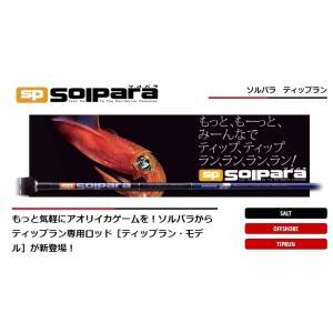 (限定特価・45%OFF)メジャークラフト ソルパラ ティップラン SPS-782L/TR 鉛スッテ・ティップラン・メタルスッテ ボートエギングロッド