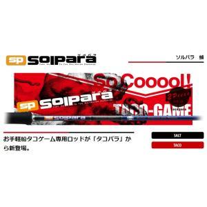 (限定特価・45%OFF)メジャークラフト ソルパラ タコパラ SPS-B702H/Taco タコ用ベイトルアーロッド
