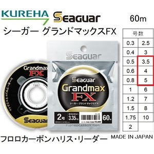 クレハ/Kureha シーガー グランドマックスFX 60m 3.5, 4, 5号 フロロカーボンハリス・リーダーSeaguar Grandmax(メール便対応)