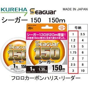 クレハ シーガー 150m 1, 1.2, 1.5,1.75, 2, 2.5, 3号 フロロカーボンハリス・リーダー(メール便対応)|f-marin