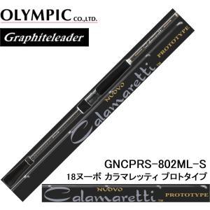 メーカー : オリムピック Olympic 商品名 : グラファイトリーダー 18ヌーボ カラマレッ...