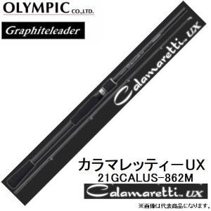 (2021年新製品・予約)オリムピック/Olympic 21カラマレッティーUX 21GCALUS-...