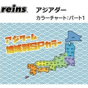 reins・レイン アジアダー 地域限定カラー Ver.1  アジ・メバルワーム(メール便対応)|f-marin