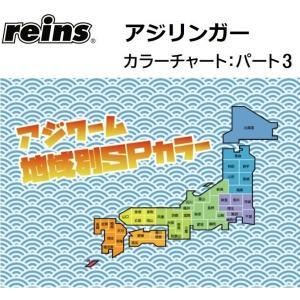 reins・レイン アジリンガー 地域限定カラー Ver.3  アジ・メバルワーム(メール便対応)|f-marin