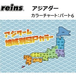 reins・レイン アジアダー 地域限定カラー Ver.6  アジ・メバルワーム(メール便対応)|f-marin