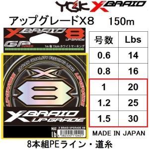 (新製品)YGK・よつあみ XBRAID アップグレードX8 150m X006 1, 1.2, 1...