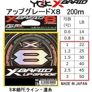 YGK・よつあみ XBRAID アップグレードX8 200m X007 1, 1.2, 1.5, 2...
