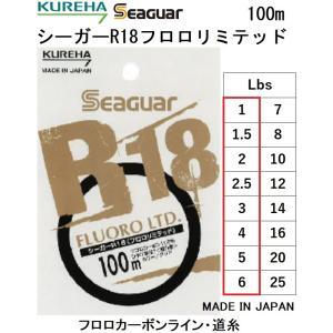 クレハ シーガーR18フロロリミテッド 100m 1, 1.5, 2, 2.5, 3, 4, 5, 6Lb 0.3, 0.4, 0.5, 0.6, 0.8, 1, 1.2, 1.5号 フロロカーボンライン(メール便対応)|f-marin