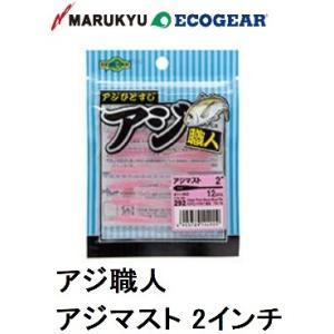 マルキュー エコギア アジ職人 アジマスト 2インチ ソフトルアーワーム (メール便対応)