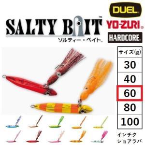 (メール便対応)DUEL ソルティーベイト 60g インチク|f-marin