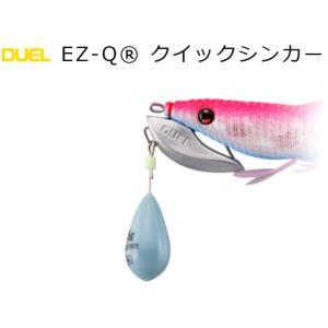 DUEL・YO-ZURI EZ-Q クイックシンカー10,15,20,25,30g(メール便対応) f-marin