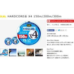 DUEL ハードコアX4 150m 0.6, 0.8, 1, 1.2, 1.5, 2号 4本組PEライン(メール便対応)|f-marin|02