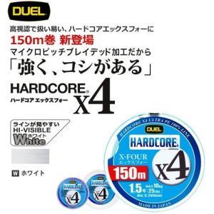 DUEL ハードコアX4 150m 0.6, 0.8, 1, 1.2, 1.5, 2号 4本組PEライン(メール便対応)|f-marin|03
